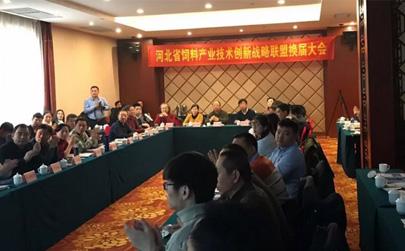 yabo4省饲料产业技术创新战略联盟第二届代表大会顺利召开