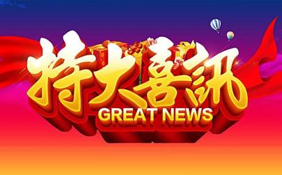 【喜讯】轩彩娱乐研发中心荣获河北省工业和信息化厅认证为(A级)工业企业研发机构