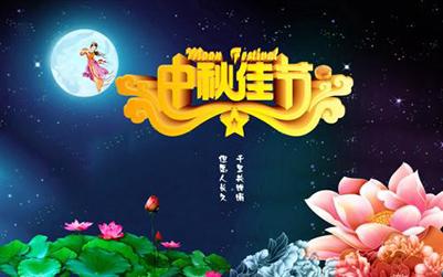 中秋祝福 | 河北千赢国际网页版集团祝您中秋节快乐