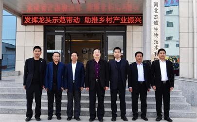 河北省定州市农业产业化重点项目观摩团到轩彩娱乐饲料公司观摩