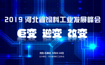 轩彩娱乐集团参加2019年河北省饲料工业发展峰会——巨变 迎变 改变
