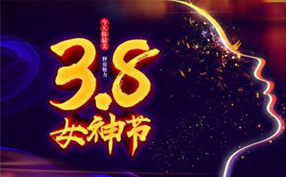 轩彩娱乐集团预祝公司全体女同胞三八妇女节快乐!