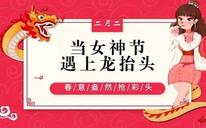 龙抬头遇上女神节:龙凤呈祥,万事如意!