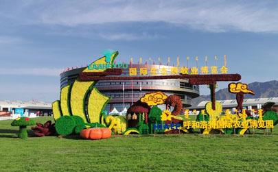千赢国际网页版集团受邀参加内蒙古·呼和浩特国际生态农牧业博览会