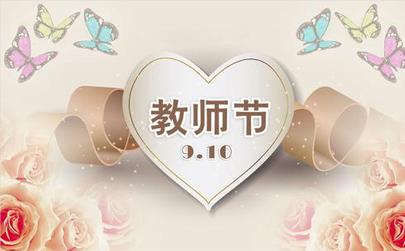 【感恩教师】祝公司所有内部讲师教师节快乐!