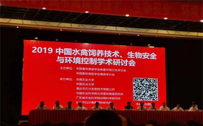 yabovip2018yabo亚博体育下载参加2019中国水禽饲养技术、生物安全、环境控制学术研讨会